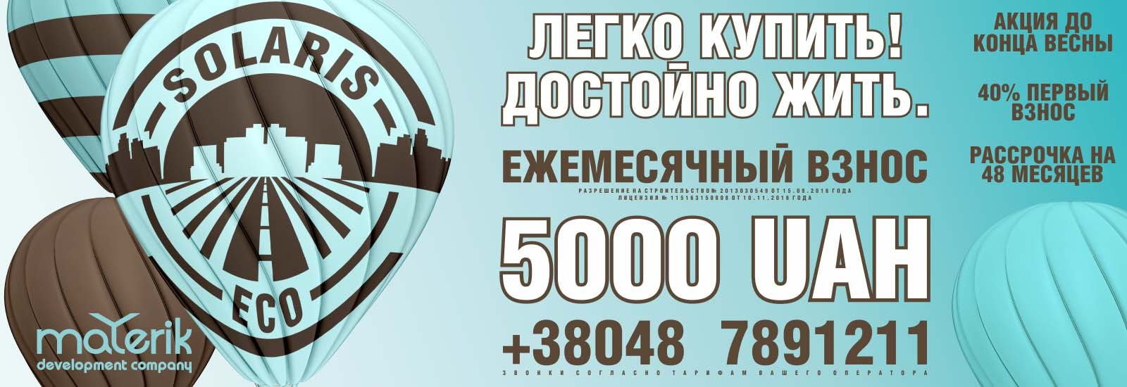 1600_550_shary_150kb.jpg