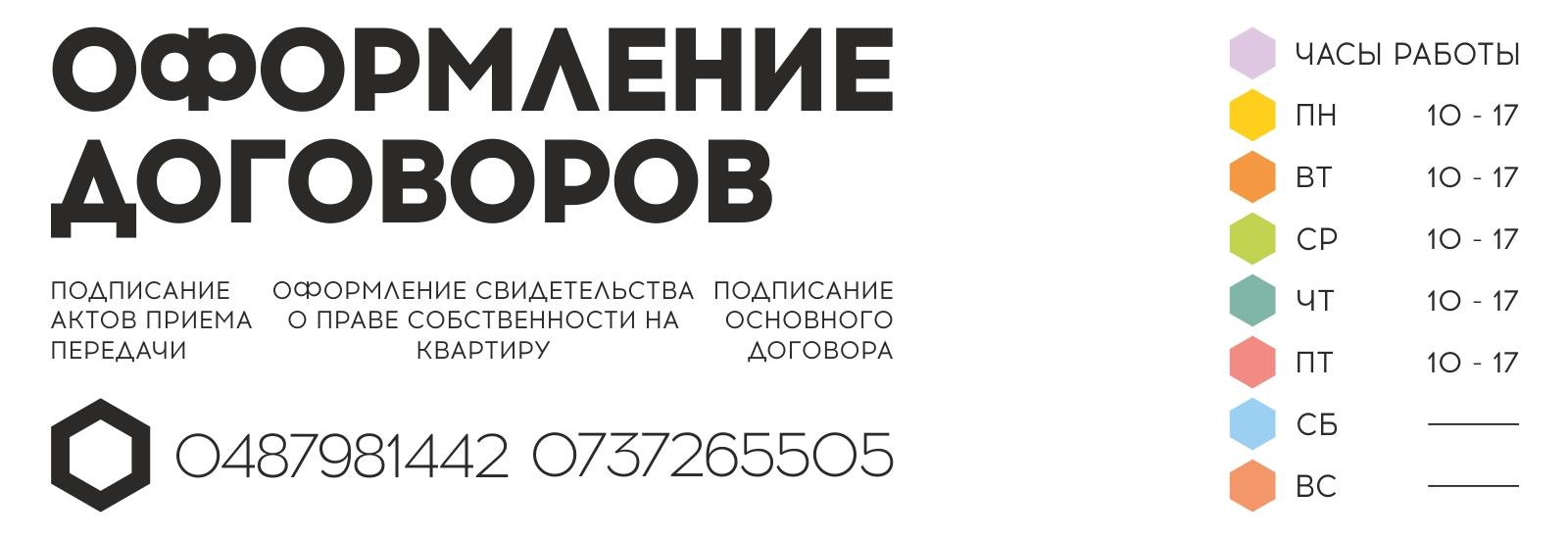tablichki_1600_550_oformlenie_dogovorov.jpg