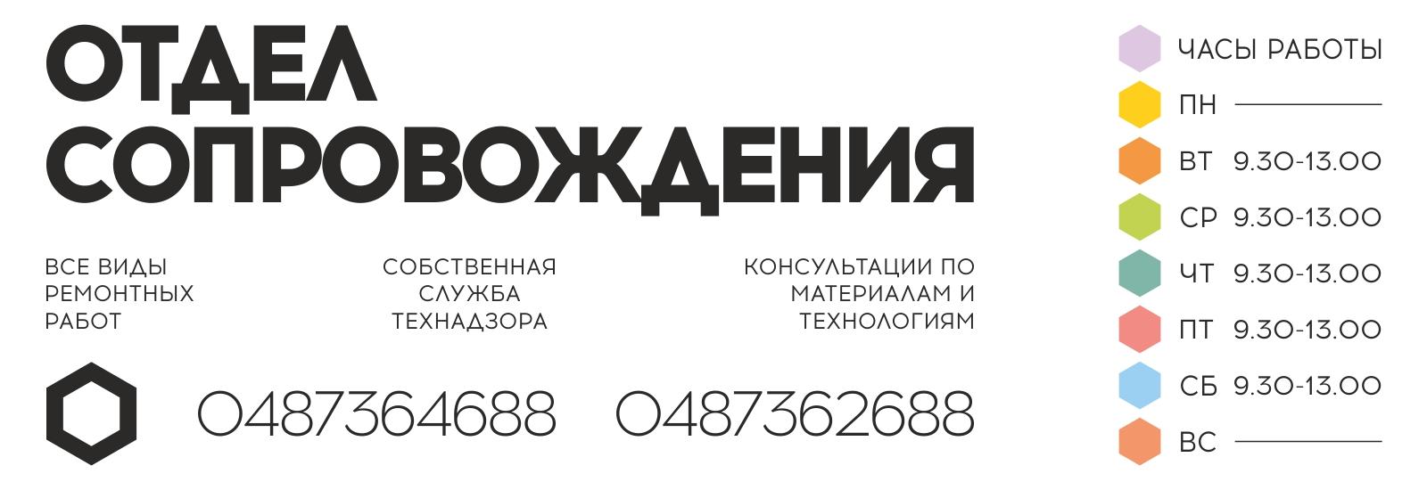 tablichki_1600_550_otdel_soprovozhdeniya.jpg