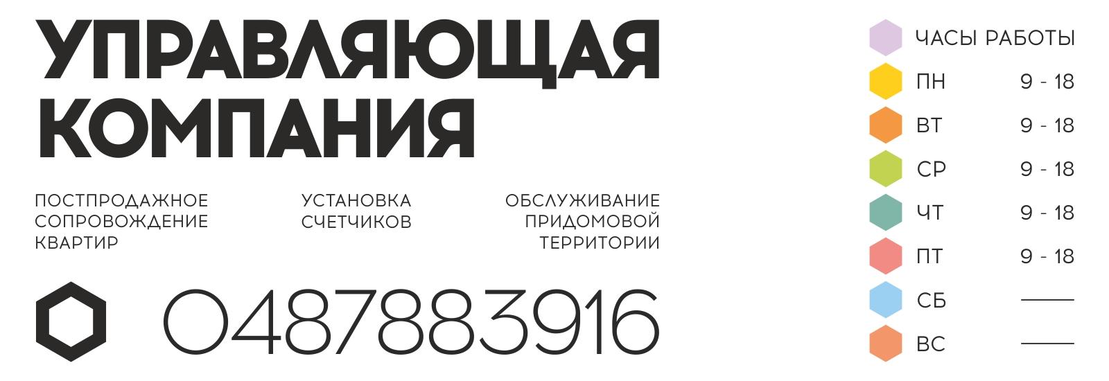 tablichki_1600_550_upravlyayushchaya_kompaniya.jpg